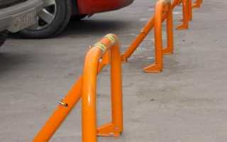 Установка парковочных барьеров и блокираторов места своими руками