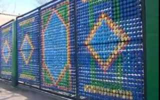Забор из крышек и пробок от пластиковых бутылок — фото