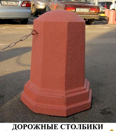бетонные парковочные столбики